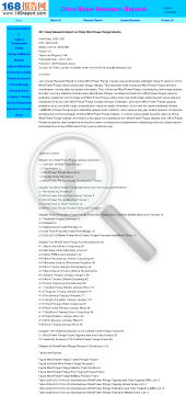 2011 Deep Research Report on China Wind Power Flange Industry preview. Click for more details