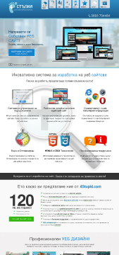 4STUPKI Affordable Web Solutions preview. Click for more details