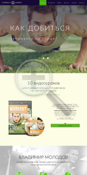 Workoutexpert preview. Click for more details